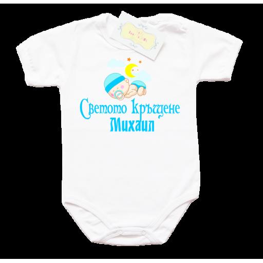 """Забавно бебешко боди със син надпис """"Светото кръщене"""""""