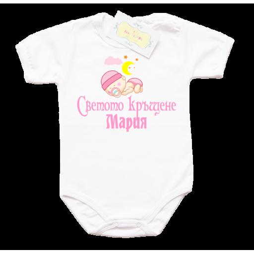 """Забавно бебешко боди с розов надпис """"Светото кръщене"""""""