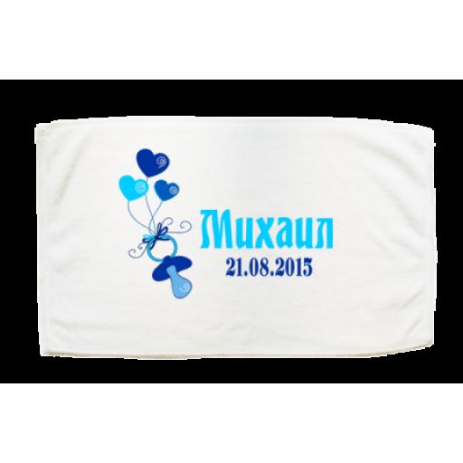 Кърпа за кръщене с името на детето и дата в син цвят