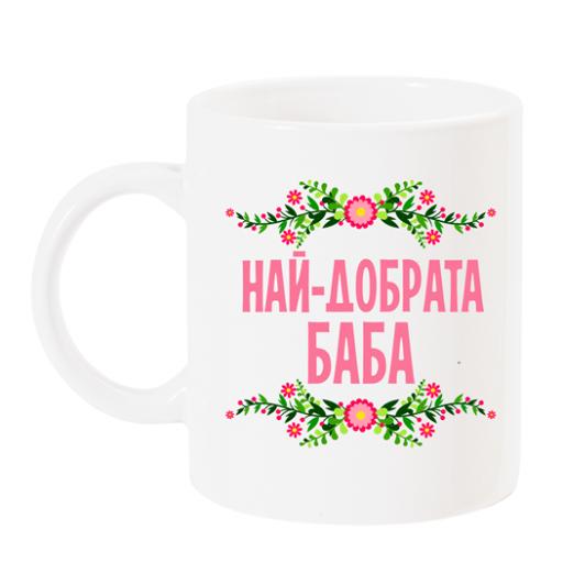 Чаша с надпис Най-добрата баба розово
