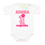 Бебешко боди с щампа за рожден ден на момиче