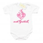 Забавно бебешко боди в розов цвят Аз Обичам моят Кръстник