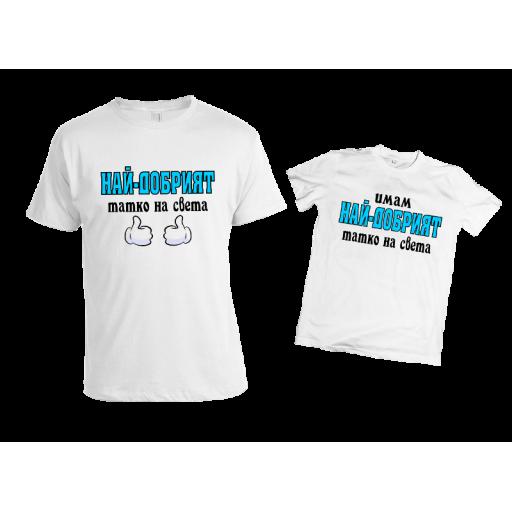 Комплект тениски за татко и син с надпис в синьо