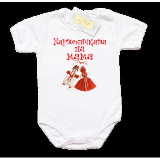 """Бебешко боди """"Мартеничка"""""""