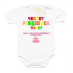 Забавно бебешко боди Честит рожден ден Тати Шарени букви розова торта