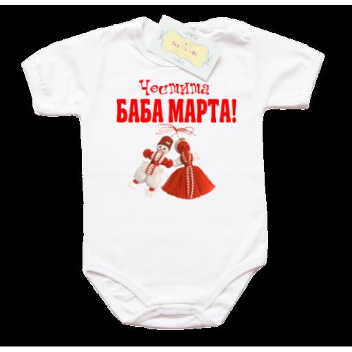 Бебешко боди с щампа за Баба Марта