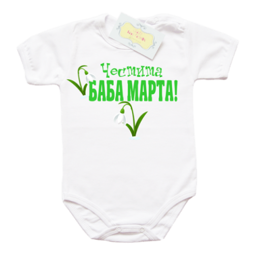 "Бебешко боди ""Честита Баба Марта"" с кокиче"