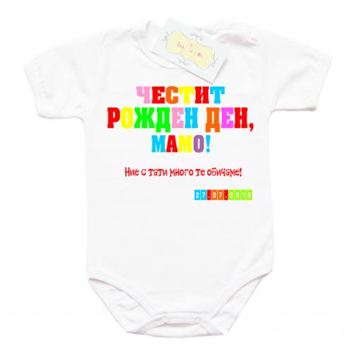 "Бебешко боди с надпис  ""Честит рожден ден, мамо!"""