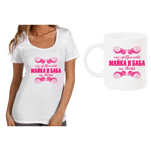 Дамска тениска + чаша с надпис Най-прекрасната майка и баба на света