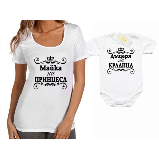 Сет за майка и дъщеря Дъщеря на кралица / Принцеса
