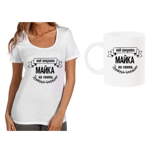 Дамска тениска + чаша с надпис Най-добрата майка на света