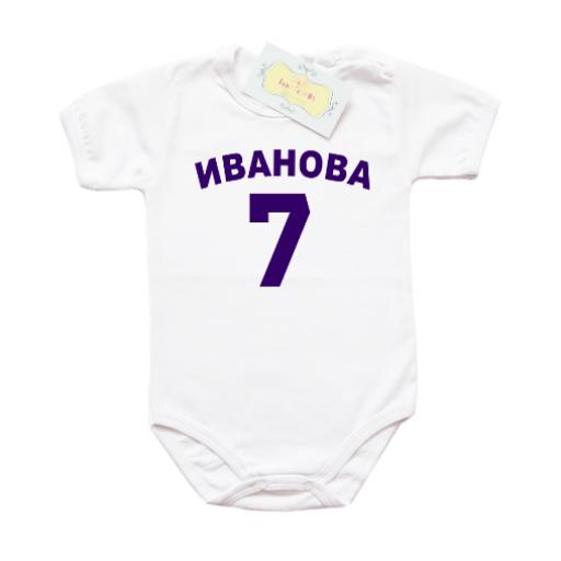 Бебешко боди с лилав номер и име за момиче