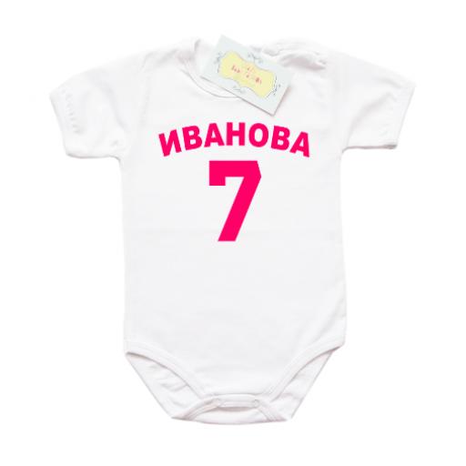 Бебешко боди с тъмно розов номер и име за момиче
