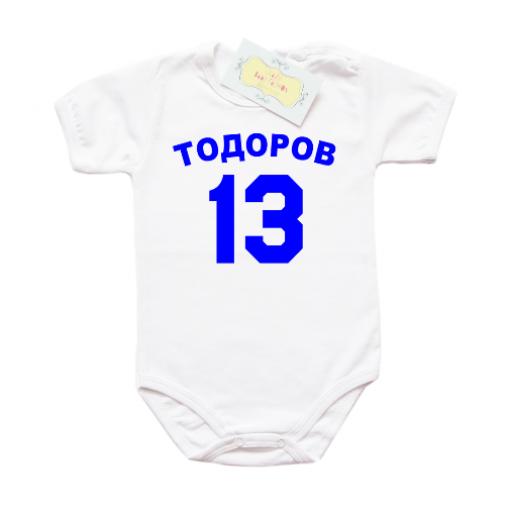 Бебешко боди със син надпис и номер за момче
