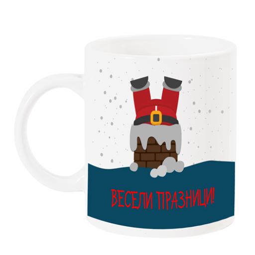 Чаша с надпис Весели Празници с Дядо Коледа