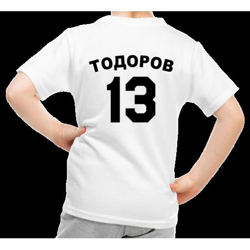 Спортна детска тениска с черен надпис и номер