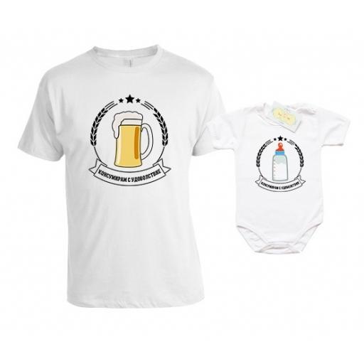 """Комплект мъжка тениска и боди с надпис """"Консумирам с Удоволствие"""""""