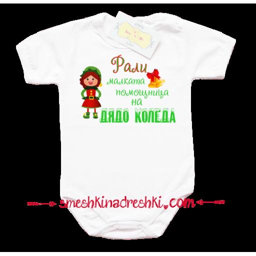 Коледно боди с надпис и опция за персонализация с името на детето