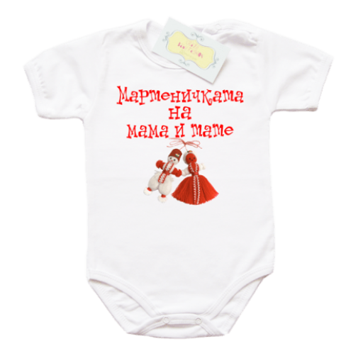 "Бебешко боди с щампа за Баба Марта ""Мартеничката на мама и тате"""