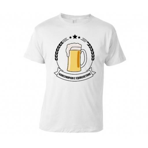 """Мъжка тениска с надпис """"Консумирам с удоволствие"""""""