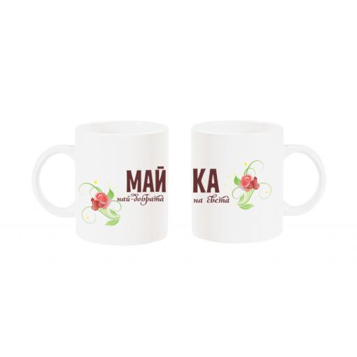 Чаша за майки с надпис Най-добрата майка на света