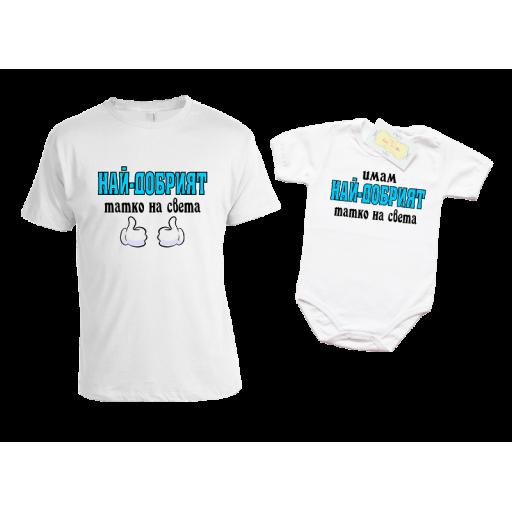 Комплект боди и тениска за тате и бебо