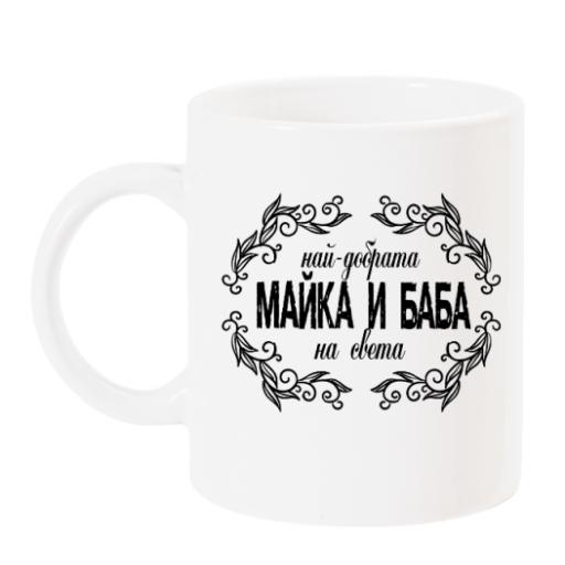 """Чаша с надпис """"Най-добрата МАЙКА И БАБА на света"""""""