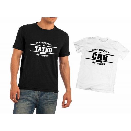 Тениски за татко и син - модерен дизайн и комфорт