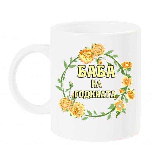 Чаша Баба на годината