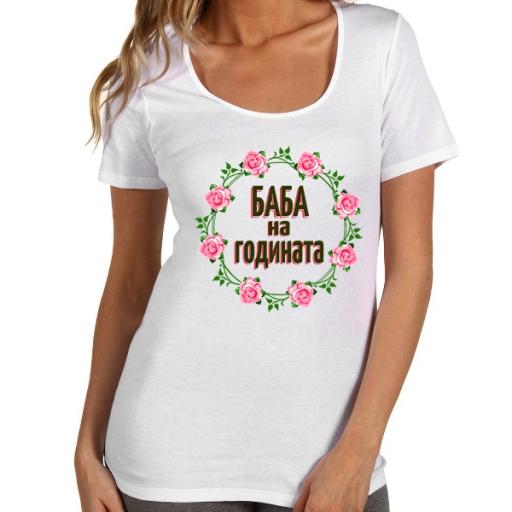 """Дамска тениска """"Баба на годината"""""""