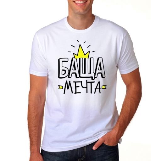 """Мъжка тениска """"Баща мечта"""""""