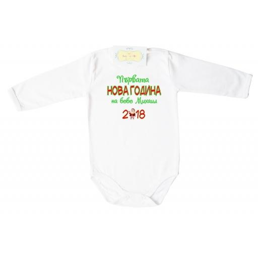 Персонализирано боди за Нова Година Първата Нова Година на бебе...