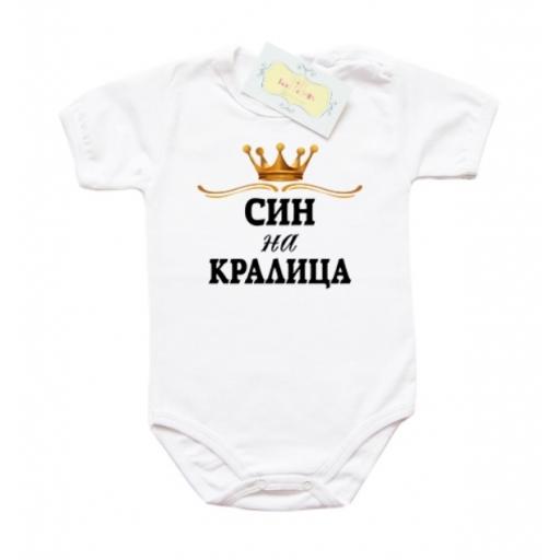 """Боди """"Син на Кралица"""" със златна корона"""