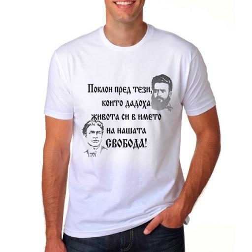Мъжка патриотична тениска 3-ти март