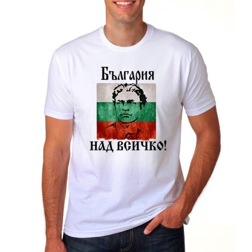 """Патриотична тениска """"България над всичко"""" с Левски"""