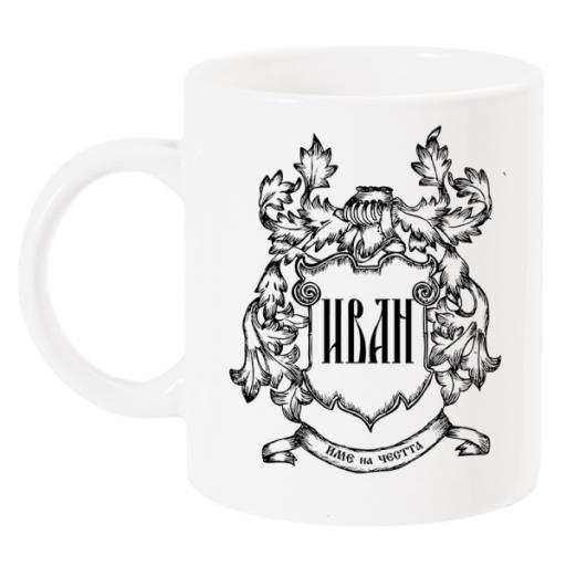 Чаша за имен ден Иван