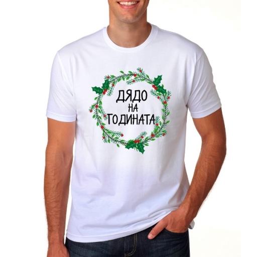 Мъжка коледна тениска Дядо на годината