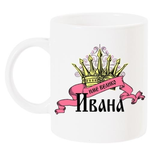 Ивана име велико Чаша за имен ден