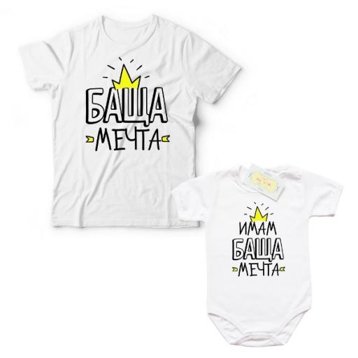 Комплект Баща мечта тениска и боди