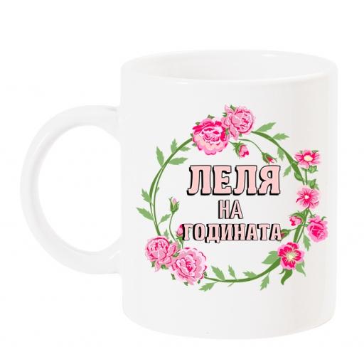 Чаша Леля на годината с розов надпис