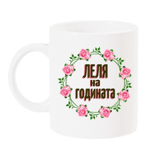"""Чаша """"Леля на годината"""" с венец от рози"""