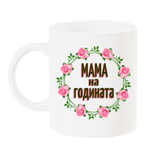 """Чаша """" Мама на годината"""" с  венец от рози"""