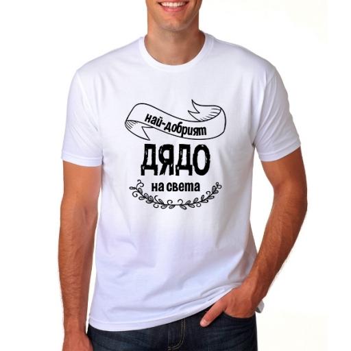 Мъжка тениска подарък Най-добрият дядо на света