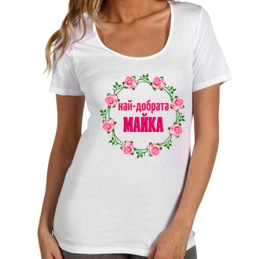 Дамска тениска с надпис Най-добрата майка на света