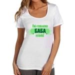 Тениска с надпис Най-готината баба на света за баба