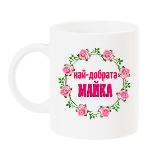 """Чаша """" На-добрата майка"""" с венец от рози"""