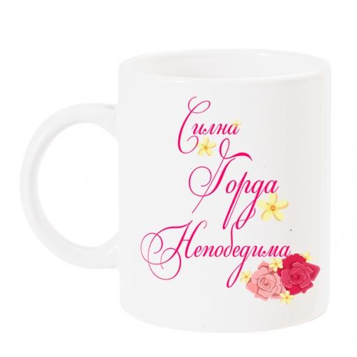 Чаша Силна, Горда, Непобедима с рози