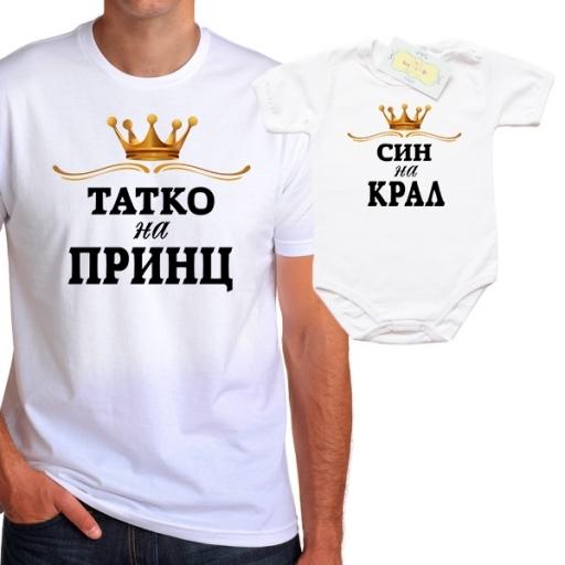 """Комплект """"Татко на Принц/Син на Крал """""""