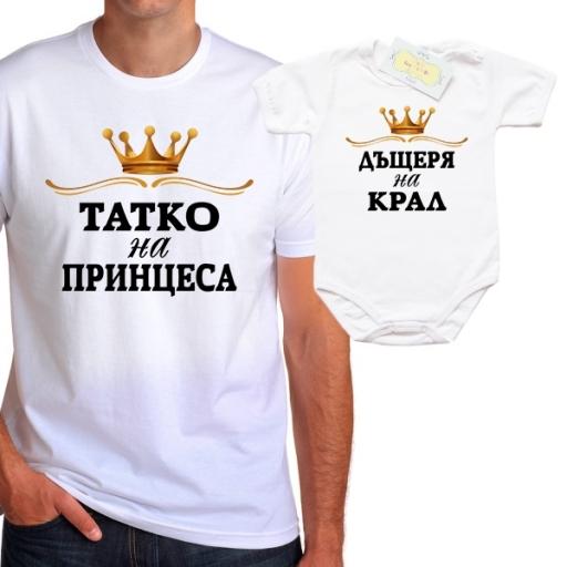 """Комплект """"Татко на Принцеса/Дъщеря на Крал """""""