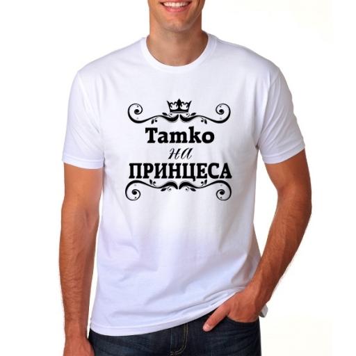 Мъжка тениска Татко на Принцеса  с орнаменти